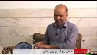 Iran New Underwater Painting technic, Yazd city نقاشي زير آب هنرمند يزد ايران