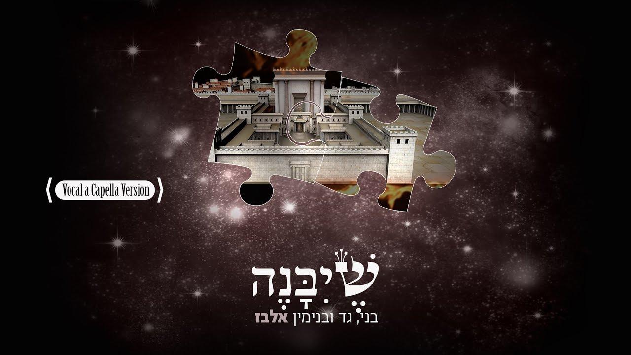 בני גד ובנימין אלבז - שיבנה אקפלה B.G.B ELBAZ - Sh'Ybaneh Accapella
