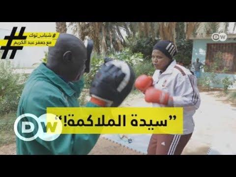 هذه قصة أول ملاكِمة في السودان! شباب توك  - نشر قبل 39 دقيقة