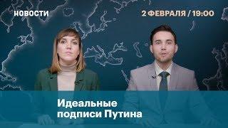 Идеальные подписи Путина. Новости. 2 февраля.