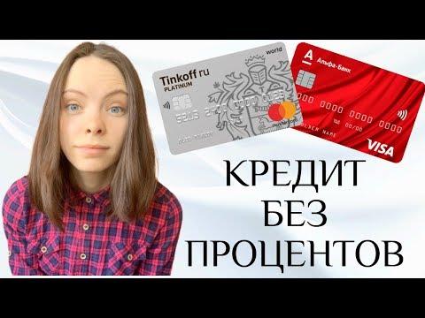 Кредит без процентов. Какую кредитную карту выбрать? Тинькофф Платинум или Альфа Банк