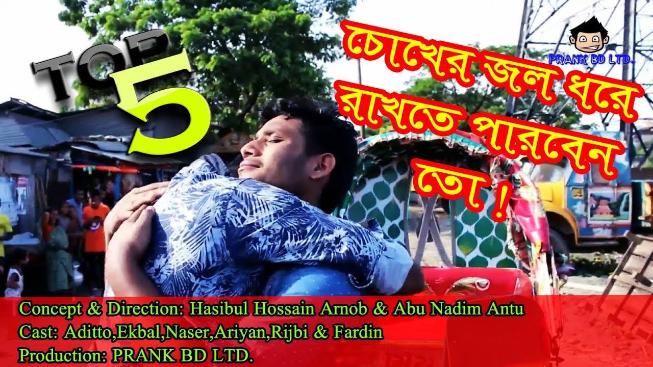 Eid Special | Bangla New Natok 2018 | Top 5 Bangla Natok 2018 | SA Series