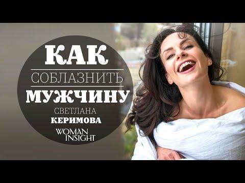 Как сделать так, чтоб мужчина тебя хотел? -  Светлана Керимова