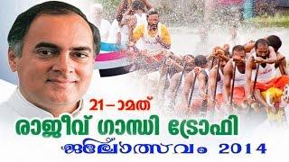 Rajeev Gandhi Boat Race 2014 .. LIVE.!!