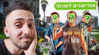 לייב GTA V :RP - יום מס' #2 של אודשנים יוצא לדרך ! מחפשים את השחקנים הכי טובים של ישראל