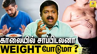 Dr Sivaraman Interview on Weight Gaining