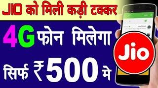 नया ऑफर Reliance jio के फोन मिलेंगे ₹500 में 4जी सेट खुशखबरी जियो ग्राहकों के लिए