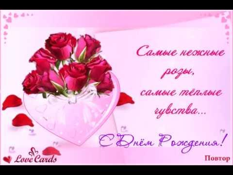 Самые нежные розы, самые тёплые чувства...