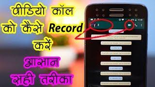 How to record video call | वीडियो कॉल को कैसे Record करें | Whatsapp video call record | 2019