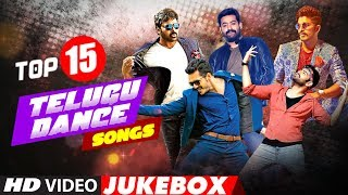 Top 15 Telugu Dance Songs Jukebox | Telugu Dance Songs | Jr NTR, Chiranjeevi, Allu Arjun