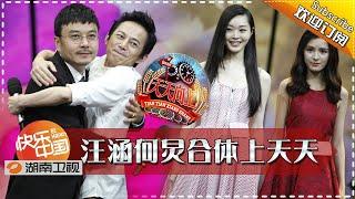《天天向上》20150717期: 何炅携《栀子花开》踢馆天天兄弟 Day Day Up: He Jiong With Forever Young【湖南卫视官方版1080P】