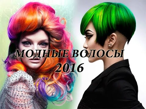 Модное Окрашивание Волос - Шатуш, Омбре, Балаяж   Hair Color Ideas - shatush, ombre, balayage