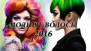 Модное Окрашивание Волос 2016 - Шатуш, Омбре, Балаяж | Hair Color Ideas - shatush, ombre, balayage(, 2016-04-09T11:21:47.000Z)