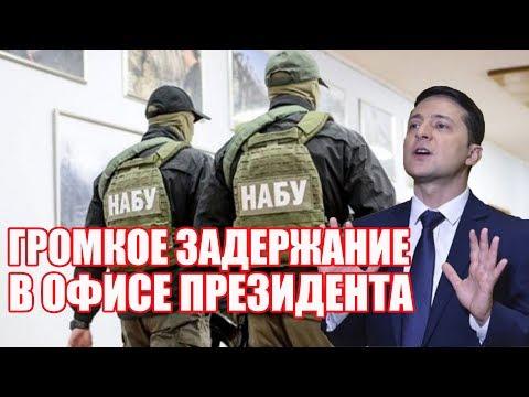 В офисе Зеленского задержали коррупционера! Президент предупреждал всех!