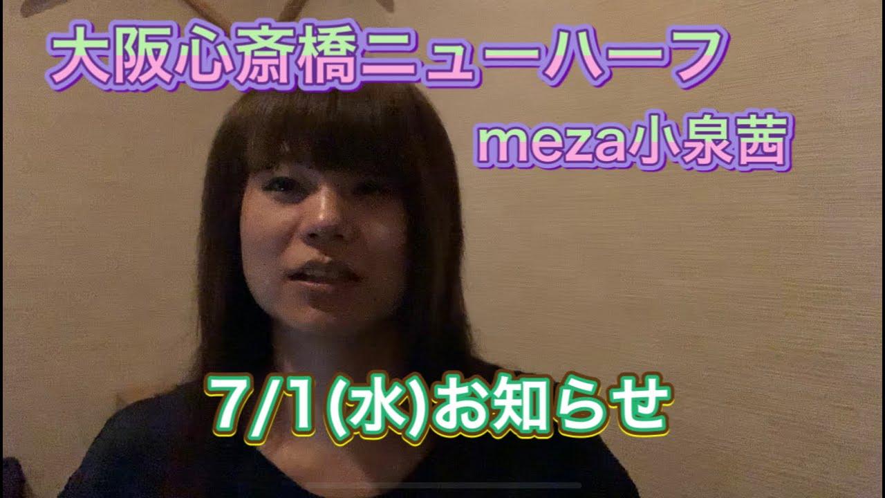 大阪心斎橋ニューハーフスナックバーmeza 2020/7/1(水)