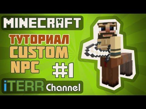 custom npcs 1.11.2