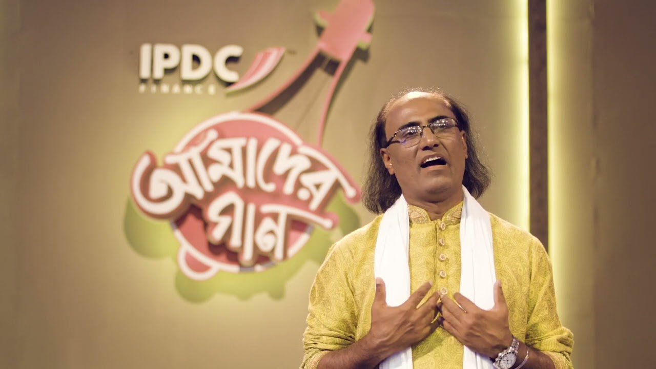 IPDC আমাদের গান || Kala Miah
