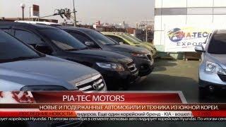 PIA-TEC MOTORS - автомобили, автобусы, техника из Ю.Кореи.(PIA- TEC MOTORS Corp. - занимает лидирующее место по экспорту корейских автомобилей, автобусов, техники и запчастей..., 2012-11-20T05:54:53.000Z)