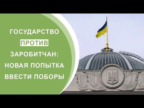 Государство Против Заробитчан: Новая Попытка Ввести Поборы