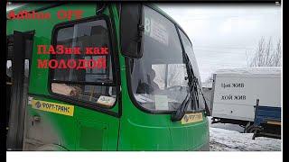 Отключение «мочевины» на автобусе ПАЗ ЕВРО-5 CUMMINS 3.8. ЕКБ!
