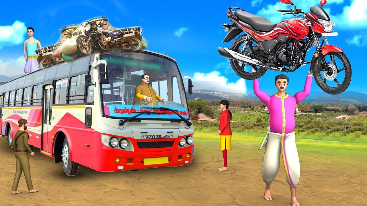 మోటర్ సైకిల్ పెహెల్వాన్ కూలీ Motor Cycle Pehelwan Coolie 3D Animated Telugu Moral Stories Maa Maa TV