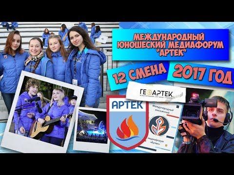 Международный юношеский медиафорум 'АРТЕК' / ГЕОАРТЕК / Морской / 12 смена / 2017 год