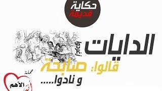 شاهد .. «صابحة» أقوى فيديو لمكافحة العنف ضد المرأة بصوت «أسامة منير»