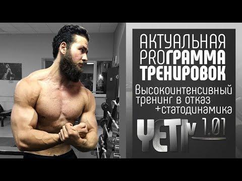 Лучшая ПРОГРАММА Тренировок на массу YETI V 1.01