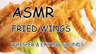 7 MUKBANG #ASMR : FRIED CHICKEN WINGS EATING SOUNDS