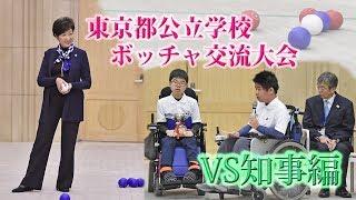 東京都公立学校ボッチャ交流大会 ~VS知事編~