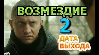 Возмездие 2 сезон Дата Выхода, анонс, премьера, трейлер