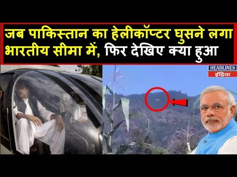 Pakistan का हेलीकॉप्टर भारतीय सीमा में घुस आया, फिर देखिए क्या हुआ | Headlines India
