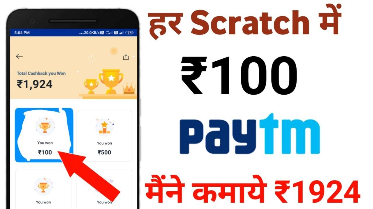 Scratch and Win App 1 scratch Card ₹100 instent Paytm cash | Scratch karke paise kamaye