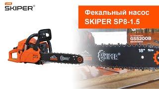 Бензопила SKIPER GS5200B. Обзор и сборка