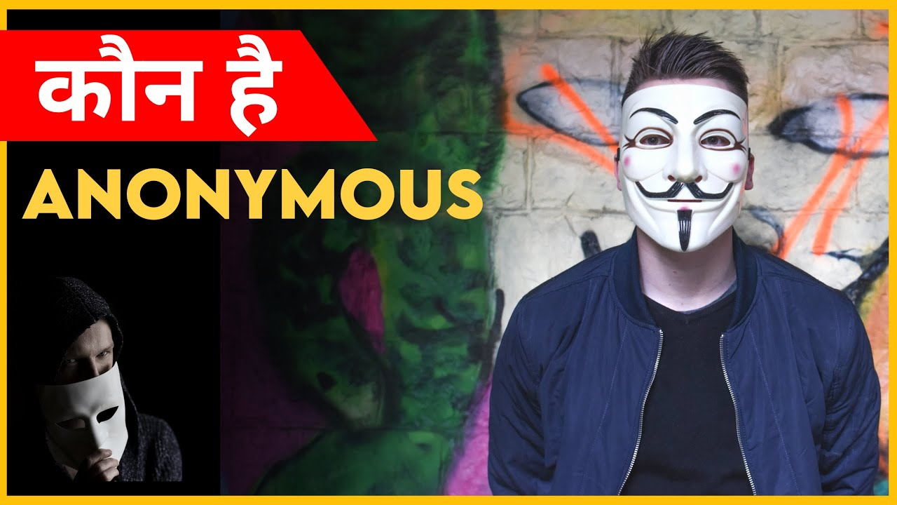 Hackers का सबसे बड़ा Group Anonymous / What is Anonymous /