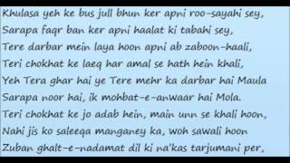 Ilahi Teri Chokhat Per Bhikari Ban Ker Aya Hoon--hamd- Lyrics