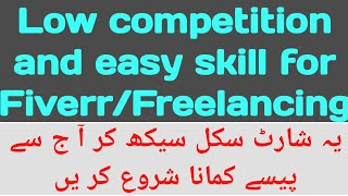 Learn low competition skill for Fiverr | how to make money online | easy way to make money online