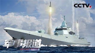 《军事报道》 人民海军成立70周年特别报道 挺进深蓝 实战化训练向远海远域拓展 20190418 | CCTV军事