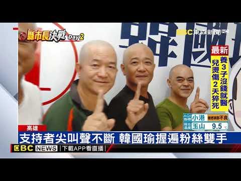 海外百位韓粉返台 熱情聲援韓國瑜