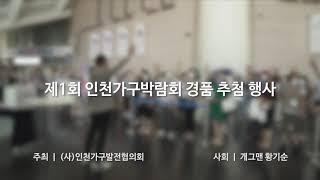 제1회인천가구박람회 경품추첨행사ㅡ사회 개그맨 황기순