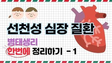 [선천성 심장질환 병태생리] 심방중격결손, 심실중격결손,동맥관개존증,대동맥축착