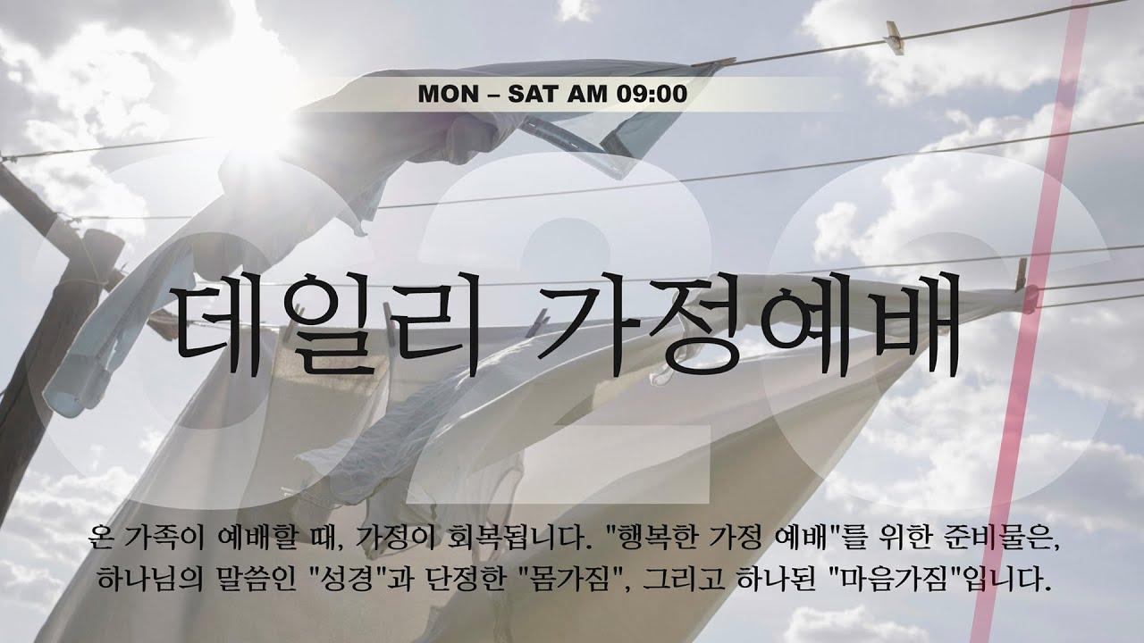 [데일리가정예배] 7월 6일(월)