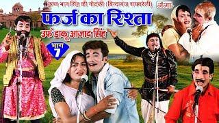 कृष्ण भान सिंह की नौटंकी - फर्ज़ का रिश्ता (भाग - 7) - Bhojpuri New Nach Program 2019
