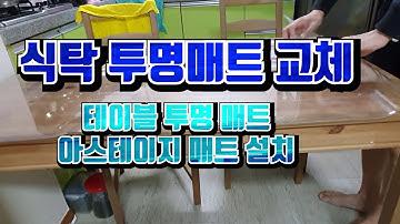 식탁 유리대용 투명 매트, 아스테이지 매트 사용 후기 교체 설치, 테이블 매트, 고무 매트 glass table, asstage mat replacement, rubber mat