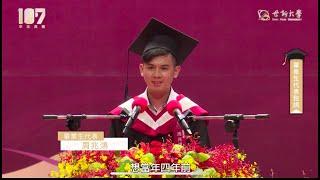 【認真說1】這場畢業致詞讓在場世新師生都驚呆了|墮落的媒體與我們|世新大學107學年傳院(第一場次)畢業生代表致詞|2018 SHU Graduation Speech (First Session)