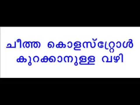 How to Reduce Cholesterol in Malayalam