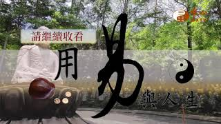 元啟法師 黃家盛講師【用易與人生23】| WXTV唯心電視台