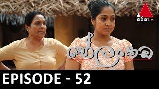 Helankada - Episode 52 | 20th October 2019 | Sirasa TV Thumbnail