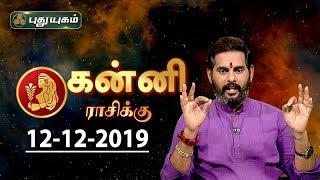 Rasi Palan | Kanni | கன்னி ராசி நேயர்களே! இன்று உங்களுக்கு… | Virgo daily horoscope | 12/12/2019