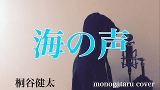 ご視聴ありがとうございます。 今回は桐谷健太の「海の声」をカバーさせ...